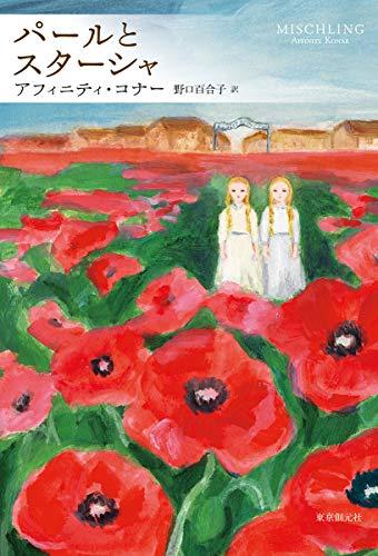 パールとスターシャ (海外文学セレクション)