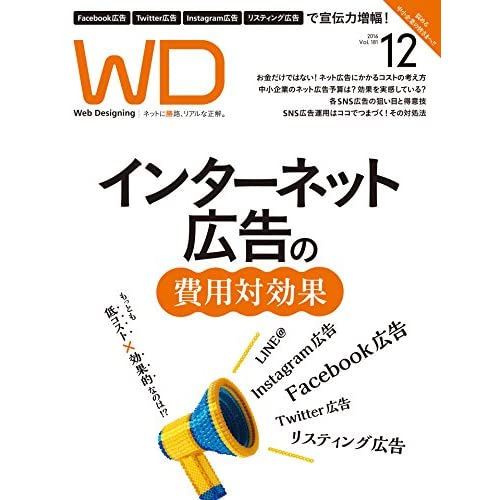 Web Designing 2016年12月号 [雑誌]