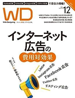 [Web Designing編集部]のWeb Designing 2016年12月号 [雑誌]