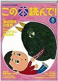 この本読んで! 61号(2016冬号) (メディアパルムック)