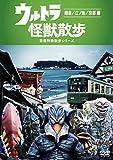 ウルトラ怪獣散歩 ~鎌倉/江ノ島/京都 編~ [DVD]