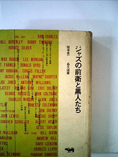 ジャズの前衛と黒人たち (1967年) (晶文選書)の詳細を見る