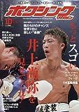 ボクシングマガジン 2016年 10 月号 [雑誌]