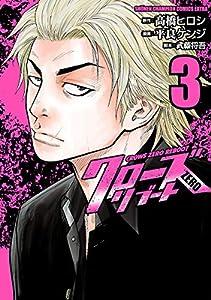 クローズZEROリブート 3 (少年チャンピオン・コミックス エクストラ)