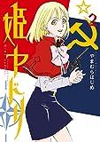 姫ヤドリ(2) (サンデーGXコミックス)