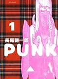 PUNK 1 (ジェッツコミックス)
