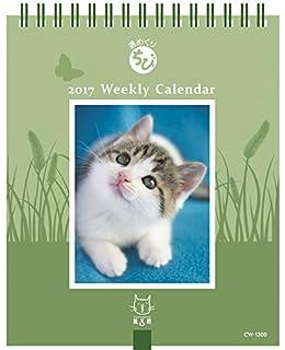 2017板東寛司 週ちびめくり・猫 猫写真卓上カレンダー (風呂猫アートカレンダー)
