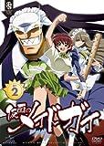 仮面のメイドガイ SET 2[DVD]