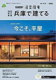 「兵庫」 SUUMO 注文住宅 兵庫で建てる 2020 秋冬号