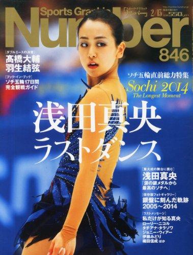 Sports Graphic Number (スポーツ・グラフィック ナンバー) 2014年 2/13号 [雑誌]の詳細を見る
