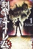 刻命のゴーレム 1 (ヤングジャンプコミックス)