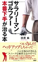 サラリーマンゴルファー 本番下手が治る本 (PHPハンドブックシリーズ)