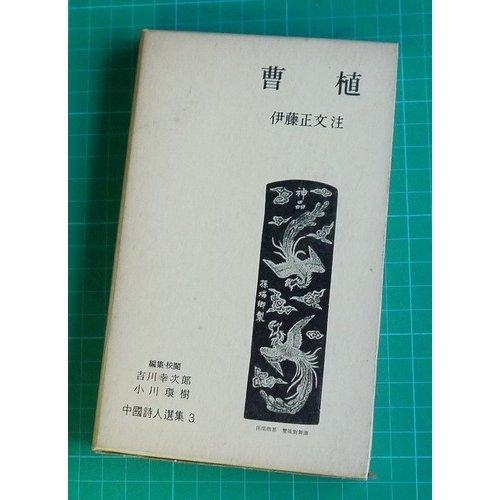 曹植 (中国詩人選集 3)の詳細を見る