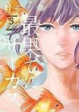 最果てにサーカス(3) (ビッグコミックス)