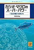カツオ・マグロのスーパーパワー-一生泳ぎ続ける魚たち (もっと知りたい! 海の生きものシリーズ)