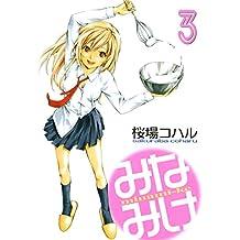 みなみけ(3) (ヤングマガジンコミックス)