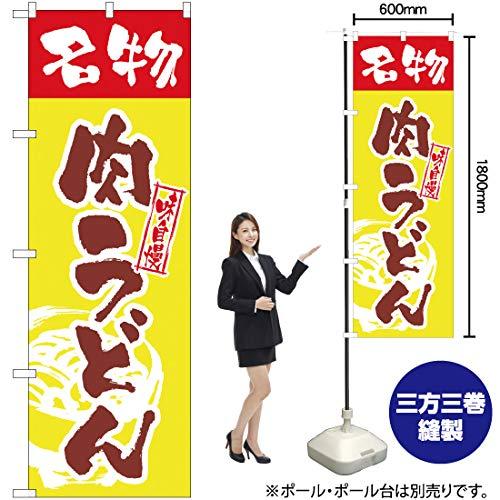 のぼり旗 名物肉うどん YN-1199(三巻縫製 補強済み)【宅配便】 [並行輸入品]