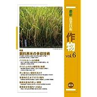 作物 vol.6: 飼料用米の多収技術