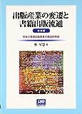 出版産業の変遷と書籍出版流通―日本の書籍出版産業の構造的特質