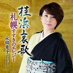 水田竜子「桂浜哀歌」の歌詞を収録したCDジャケット画像