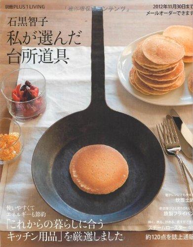 石黒智子 私が選んだ台所道具—厳選キッチン用品120点を誌上通販 (別冊PLUS1 LIVING)