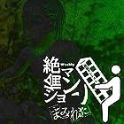 weekly 絶倫マンション(在庫あり。)