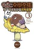 なめこ文學全集 なめこでわかる名作文学 (3) (バーズコミックス スペシャル)