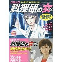 コミック科捜研の女(2)(AKITA TOP COMICS WIDE)