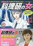 コミック科捜研の女 / TVドラマ「科捜研の女」(原作) のシリーズ情報を見る