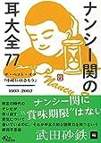 ナンシー関の耳大全77 ザ・ベスト・オブ「小耳にはさもう」1993-2002 (朝日文庫) 画像