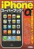 iPhoneスーパーブック+α―究極の情報整理から、エンタメまで! (Gakken Computer Mook)