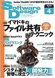 Software Design (ソフトウェア デザイン) 2009年 04月号 [雑誌]