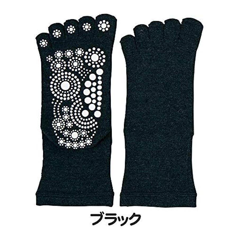 ソース許される常習的足つぼ 5本指ソックス ブラック 22-25cm
