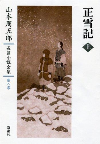 山本周五郎長篇小説全集 第八巻 正雪記(上)の詳細を見る