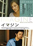 イマジン[DVD]