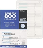 住所録 バインダー式 B5 替台紙 A-20用