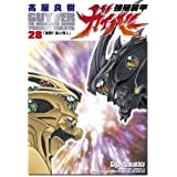 強殖装甲ガイバー(28) (角川コミックス・エース)