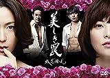 邦ドラマ「美しき罠~残花繚乱~」DVD-BOX TCED-2645