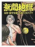 無間地獄(5) (漫画アクション)