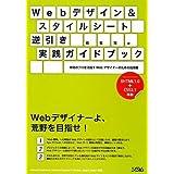 Webデザイン&スタイルシート逆引き実践ガイドブック―本物のプロを目指すWebデザイナーのための指南書