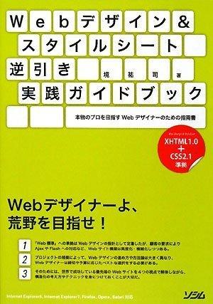 Webデザイン&スタイルシート逆引き実践ガイドブック―本物のプロを目指すWebデザイナーのための指南書の詳細を見る