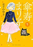 ★【100%ポイント還元】【Kindle本】傘寿まり子1巻 (BE・LOVEコミックス)が特価!