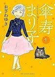 ★【100%ポイント還元】【Kindle本】傘寿まり子(1) (BE・LOVEコミックス) が特価!