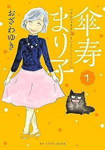 傘寿まり子 1巻 表紙画像