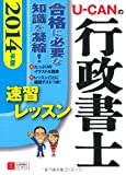 2014年版 U-CANの行政書士 速習レッスン (ユーキャンの資格試験シリーズ)