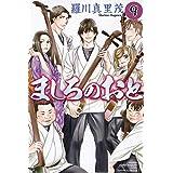 ましろのおと(9) (講談社コミックス月刊マガジン)