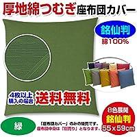 メーカー直販 厚地綿つむぎ 座布団カバー 銘仙判 55×59cm 日本製 ファスナー式 業務用 (緑)