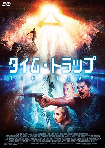 タイム・トラップ [DVD]