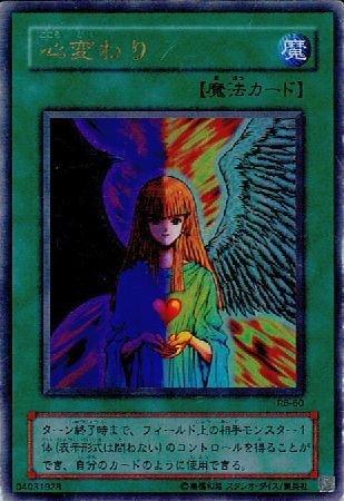 【シングルカード】遊戯王 心変わり ウルトラレア