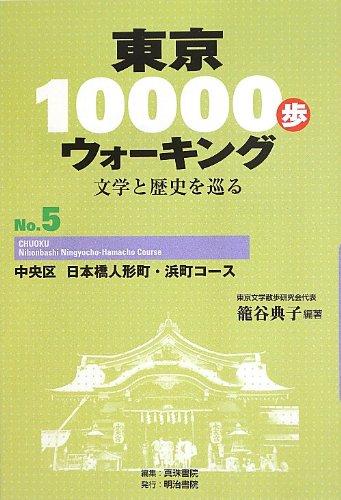 東京10000歩ウォーキングNo.5 中央区 日本橋人形町・浜町コース: 文学と歴史を巡る